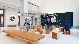 开在百年宫殿中的欧洲最大苹果店 by Foster + Partners
