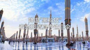 """降溫""""黑科技"""",麥地那清真寺造巨傘"""