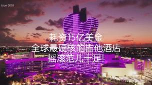 耗資15億美金,全球最硬核的吉他酒店,搖滾范兒十足!